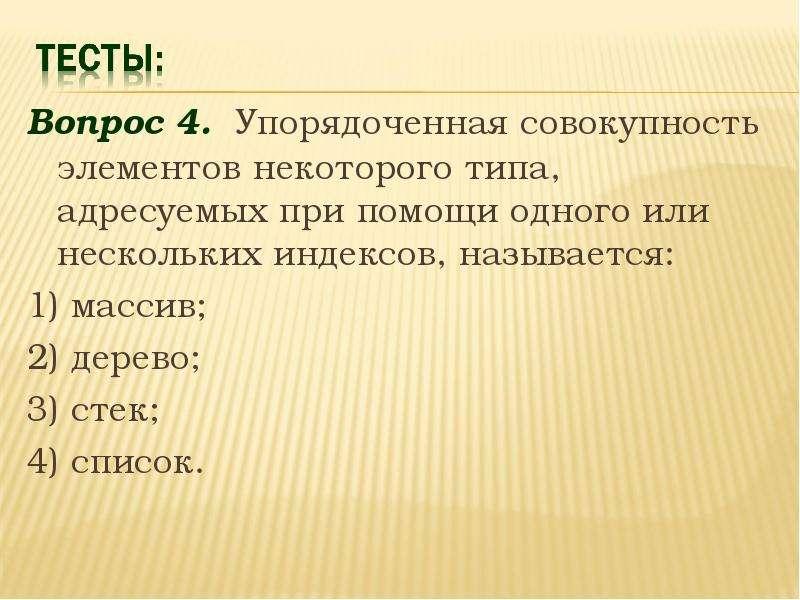Вопрос 4. Упорядоченная совокупность элементов некоторого типа, адресуемых при помощи одного или нес