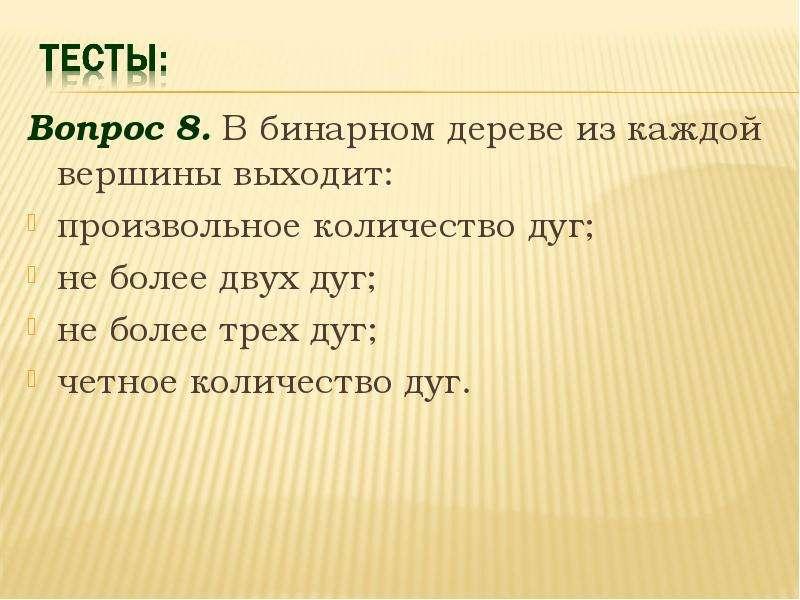 Вопрос 8. В бинарном дереве из каждой вершины выходит: Вопрос 8. В бинарном дереве из каждой вершины