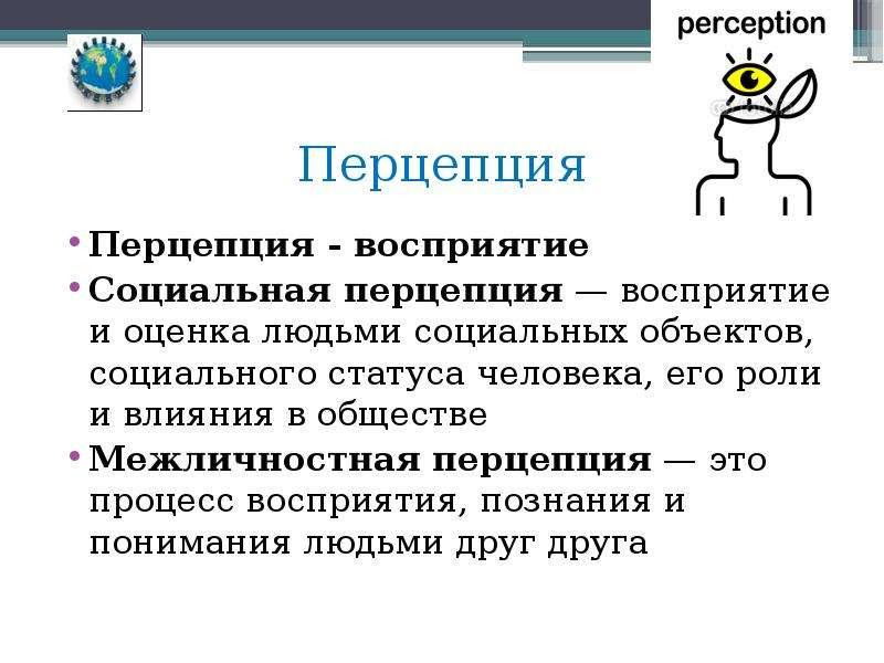Перцепция Перцепция - восприятие Социальная перцепция — восприятие и оценка людьми социальных объект