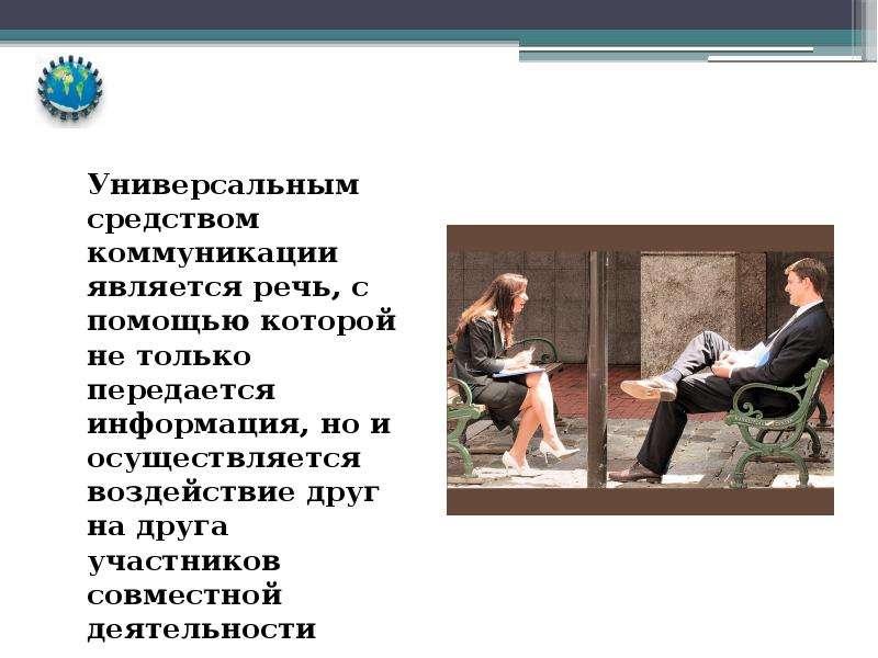 Универсальным средством коммуникации является речь, с помощью которой не только передается информаци
