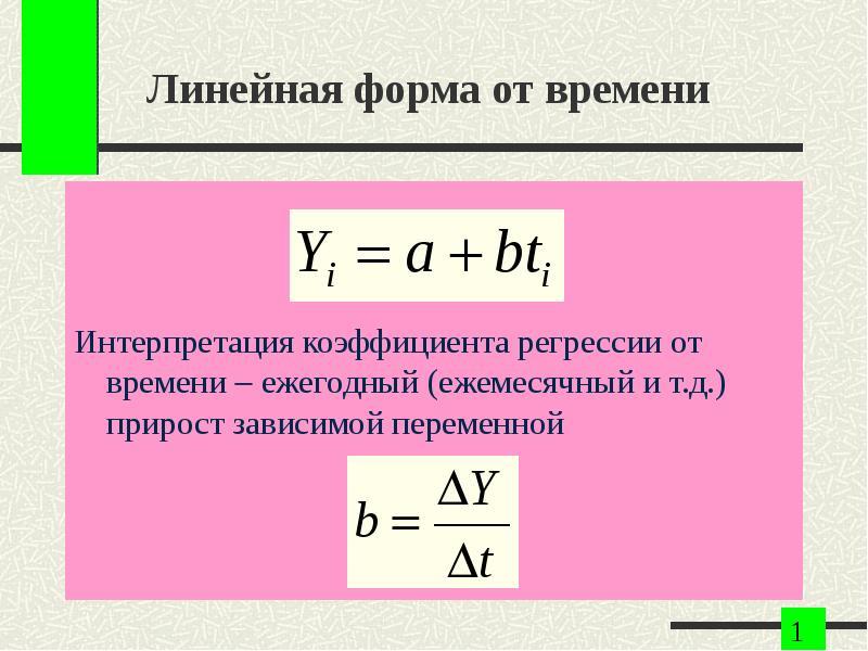 Линейная форма от времени Интерпретация коэффициента регрессии от времени  ежегодный (ежемесячный и