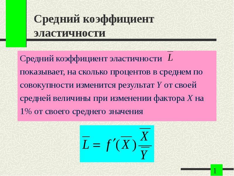 Средний коэффициент эластичности Средний коэффициент эластичности показывает, на сколько процентов в