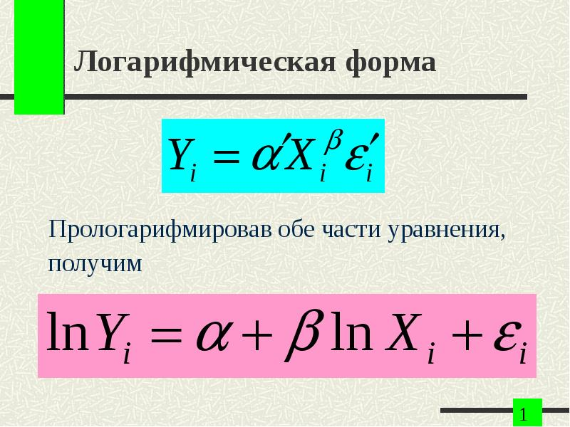 Логарифмическая форма Прологарифмировав обе части уравнения, получим