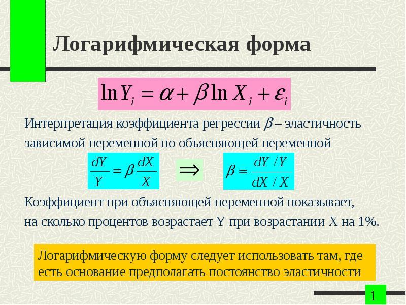 Логарифмическая форма Интерпретация коэффициента регрессии  – эластичность зависимой переменной по