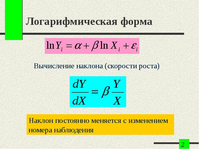 Логарифмическая форма Вычисление наклона (скорости роста)