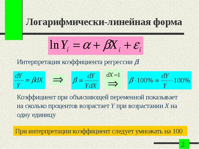 Логарифмически-линейная форма Интерпретация коэффициента регрессии : Коэффициент при объясняющей пе