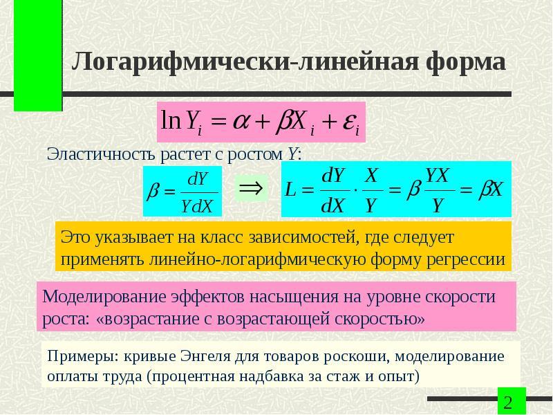 Логарифмически-линейная форма Эластичность растет с ростом Y: