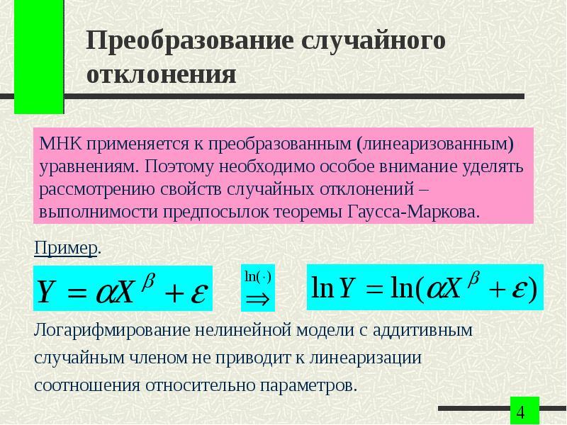 Преобразование случайного отклонения Пример. Логарифмирование нелинейной модели с аддитивным случайн