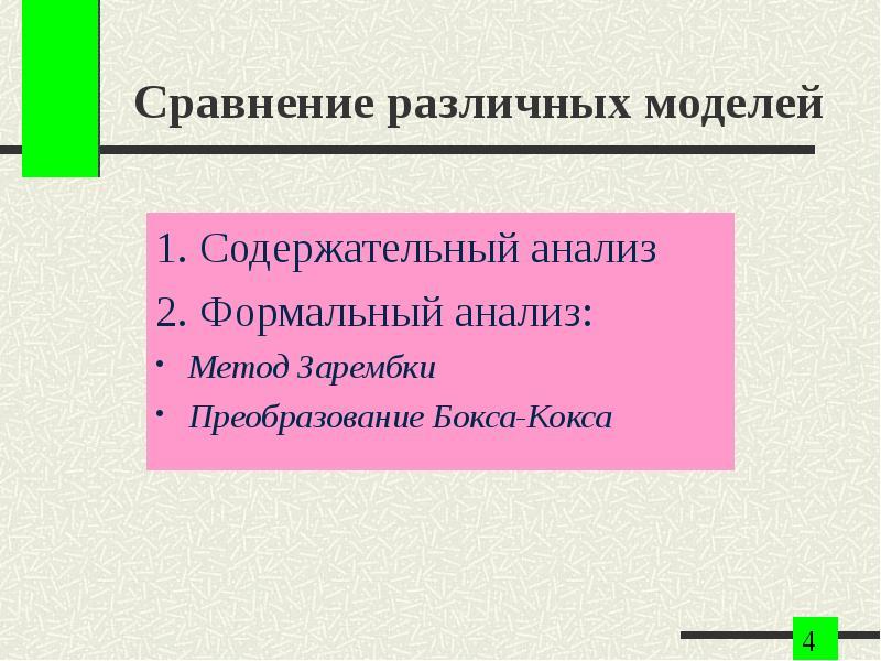 Сравнение различных моделей 1. Содержательный анализ 2. Формальный анализ: Метод Зарембки Преобразов