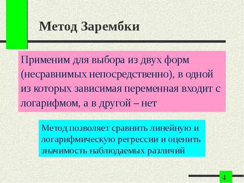 Метод Зарембки Применим для выбора из двух форм (несравнимых непосредственно), в одной из которых за