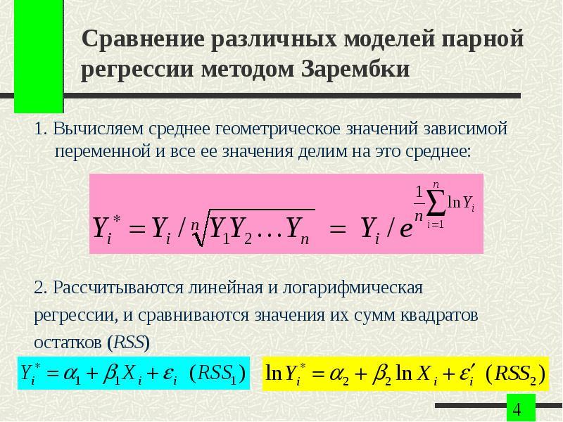 Сравнение различных моделей парной регрессии методом Зарембки 1. Вычисляем среднее геометрическое зн