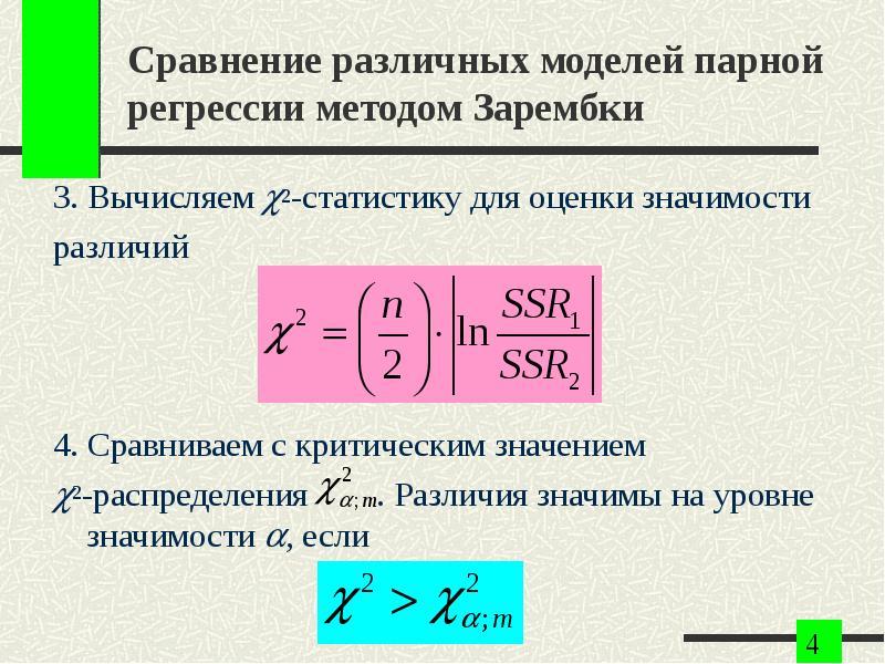 Сравнение различных моделей парной регрессии методом Зарембки 3. Вычисляем 2-статистику для оценки