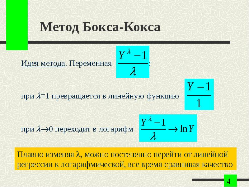 Метод Бокса-Кокса Идея метода. Переменная : при =1 превращается в линейную функцию при 0 переходи