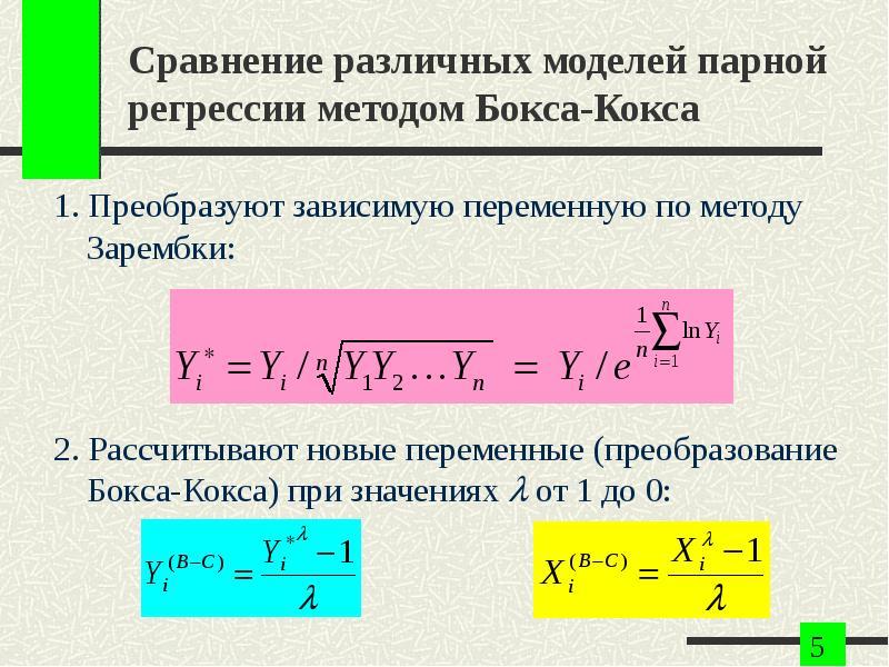 Сравнение различных моделей парной регрессии методом Бокса-Кокса 1. Преобразуют зависимую переменную