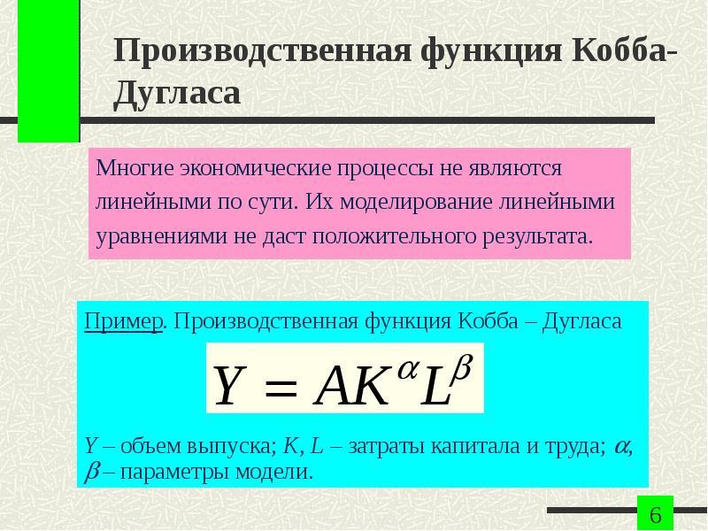 Производственная функция Кобба-Дугласа Многие экономические процессы не являются линейными по сути.