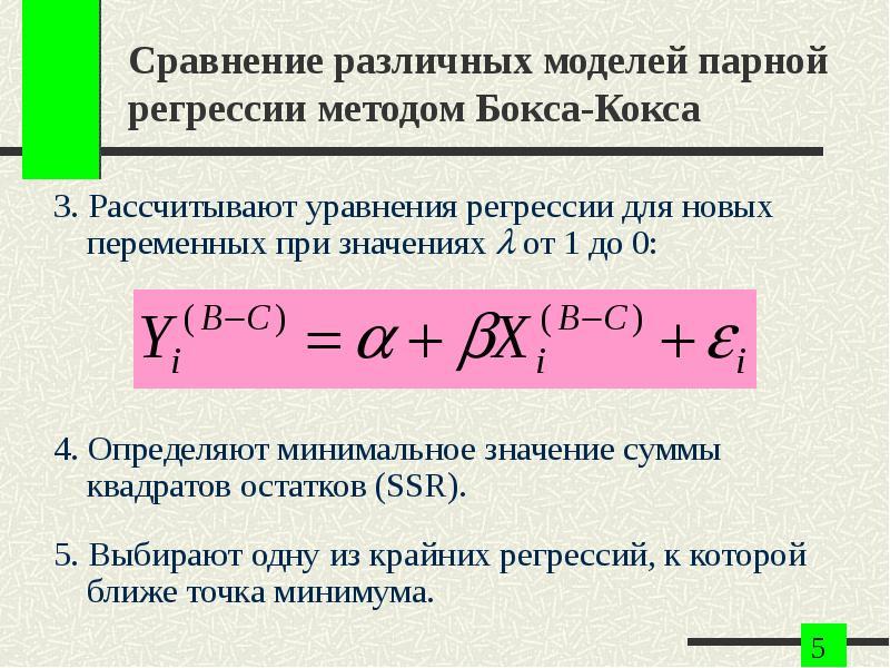 Сравнение различных моделей парной регрессии методом Бокса-Кокса 3. Рассчитывают уравнения регрессии