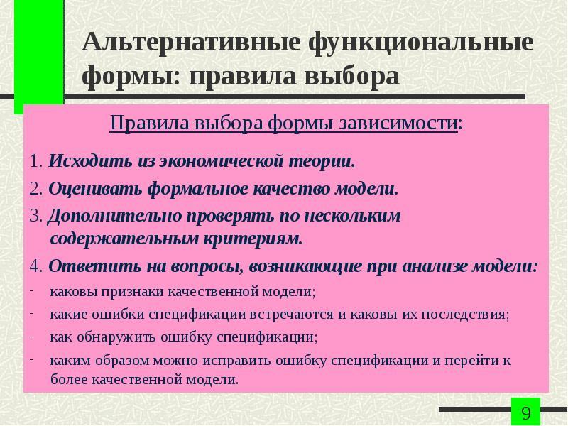 Альтернативные функциональные формы: правила выбора Правила выбора формы зависимости: 1. Исходить из