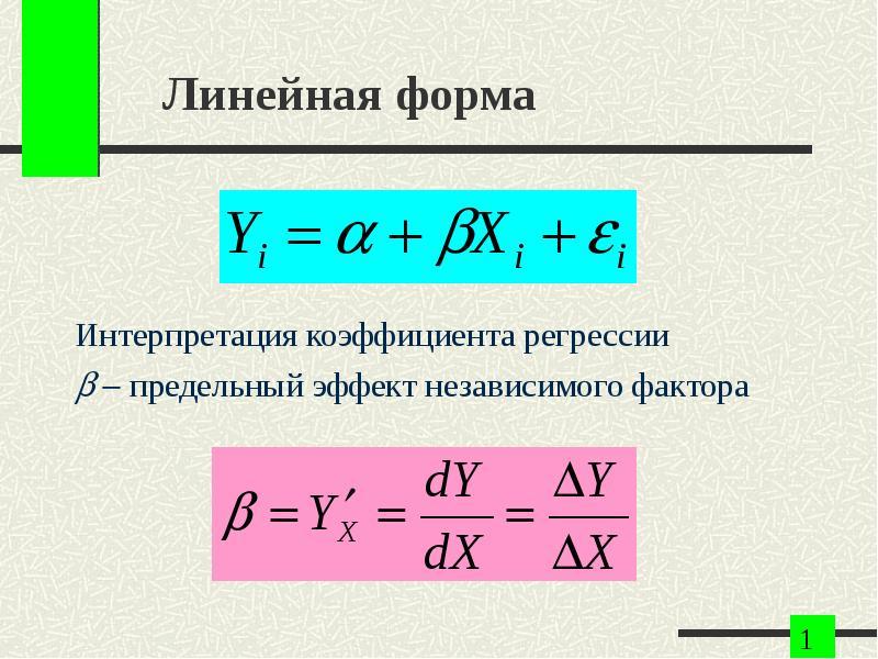 Линейная форма Интерпретация коэффициента регрессии   предельный эффект независимого фактора