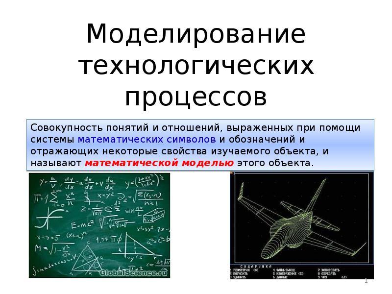Презентация Моделирование технологических процессов