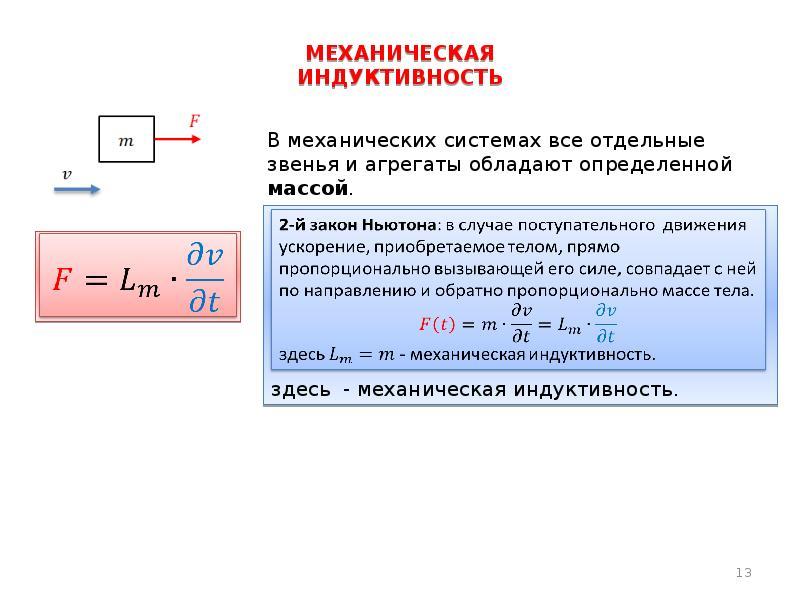 Механическая индуктивность