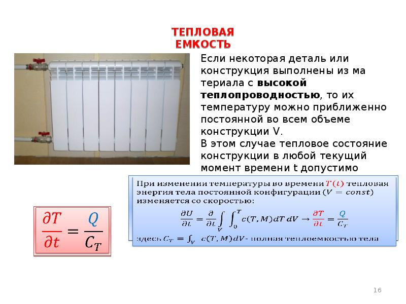 Тепловая емкость
