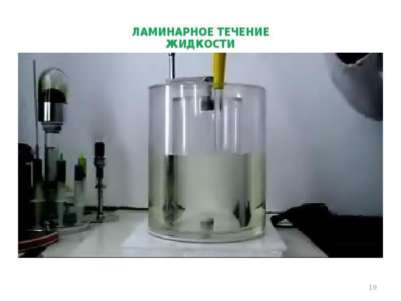 Ламинарное течение жидкости
