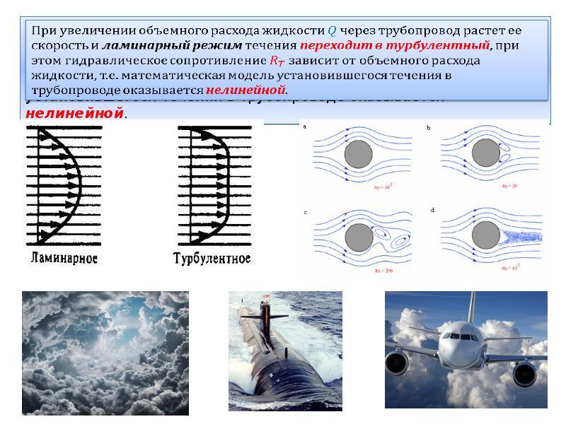 Моделирование технологических процессов, слайд 21