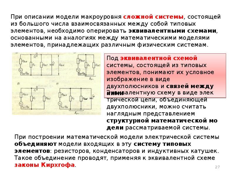 Моделирование технологических процессов, слайд 27