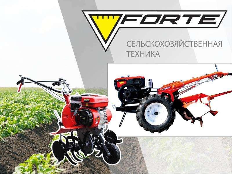 Сельскохозяйственная техника Forte