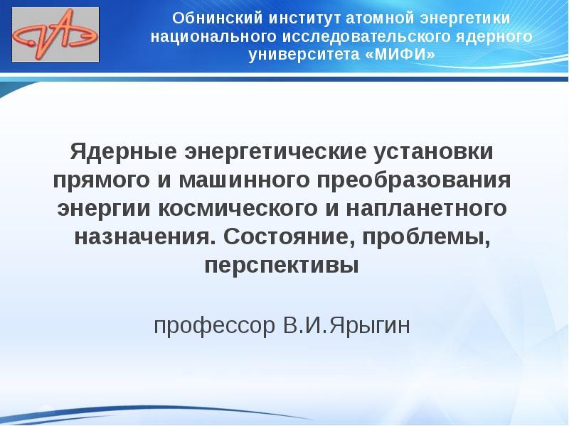 Презентация Ядерные энергетические установки прямого и машинного преобразования энергии космического и напланетного назначения