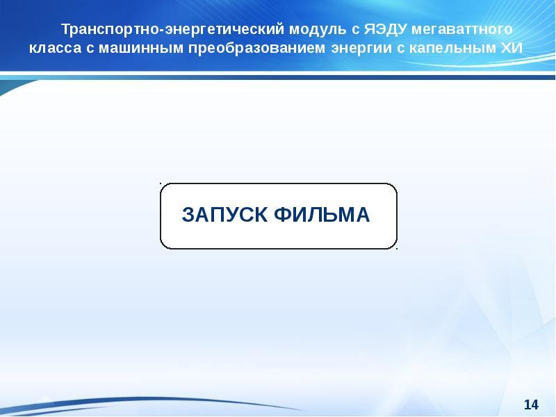 Ядерные энергетические установки прямого и машинного преобразования энергии космического и напланетного назначения, слайд 14