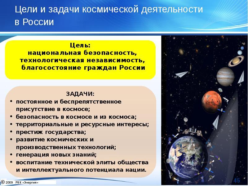 Ядерные энергетические установки прямого и машинного преобразования энергии космического и напланетного назначения, слайд 45