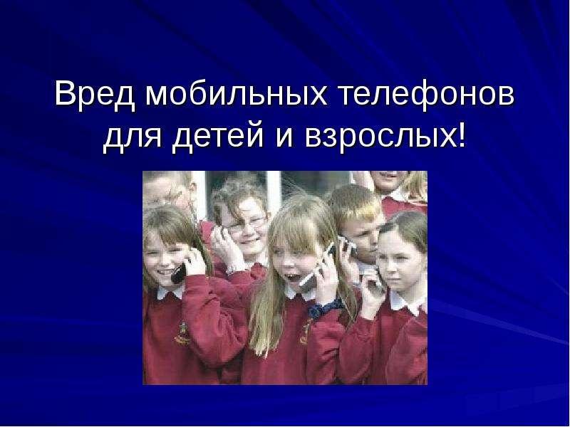 Презентация Вред мобильных телефонов для детей и взрослых