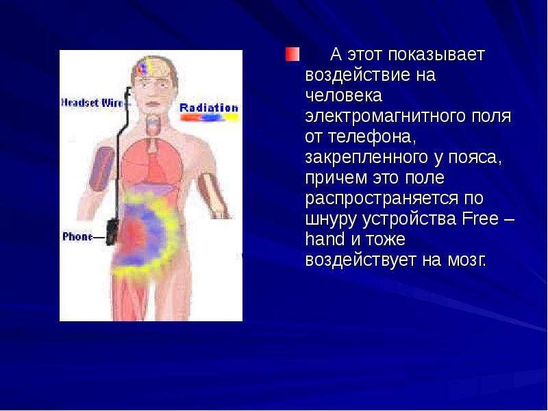 А этот показывает воздействие на человека электромагнитного поля от телефона, закрепленного у пояса,
