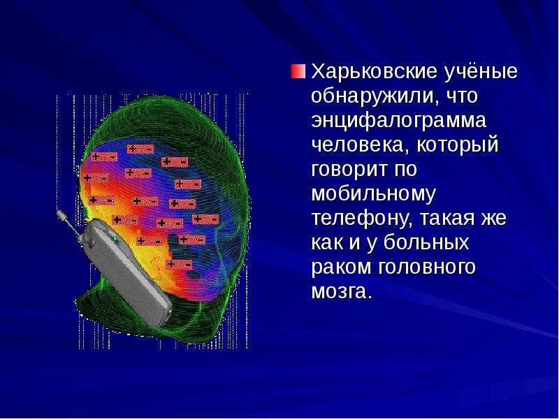 Харьковские учёные обнаружили, что энцифалограмма человека, который говорит по мобильному телефону,