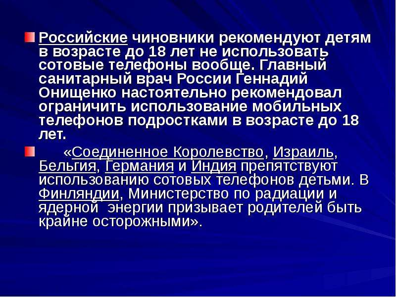 Российские чиновники рекомендуют детям в возрасте до 18 лет не использовать сотовые телефоны вообще.