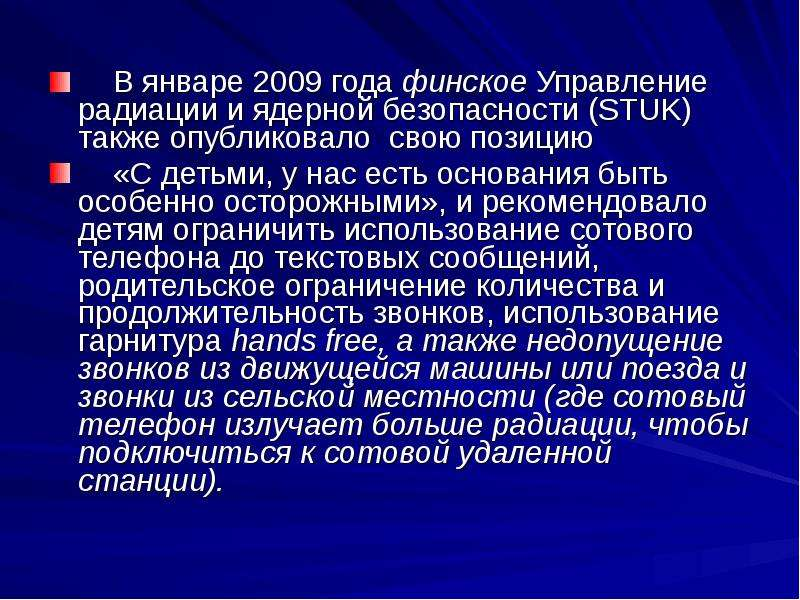 В январе 2009 года финское Управление радиации и ядерной безопасности (STUK) также опубликовало свою