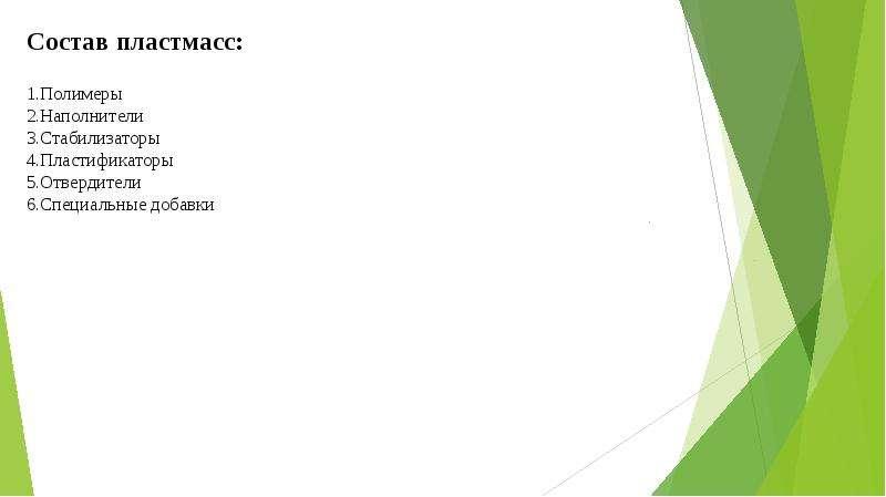 Термореактивные и термопластичные пластмассы, слайд 2