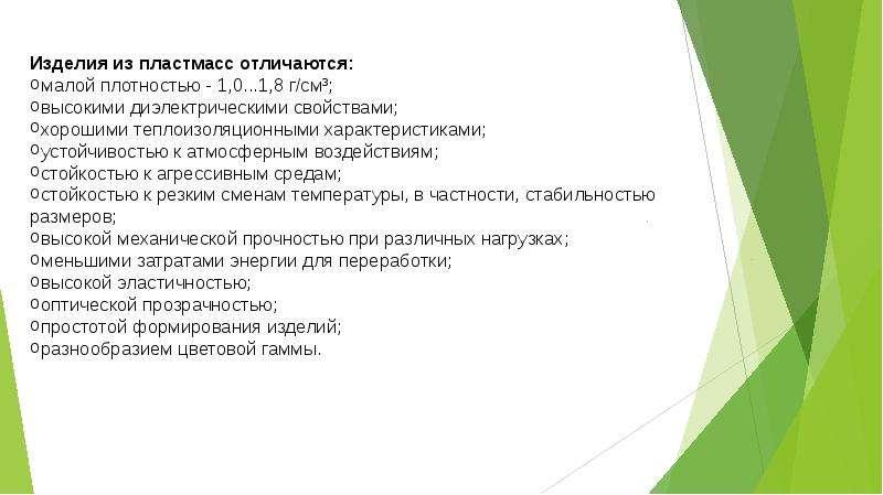 Термореактивные и термопластичные пластмассы, слайд 3