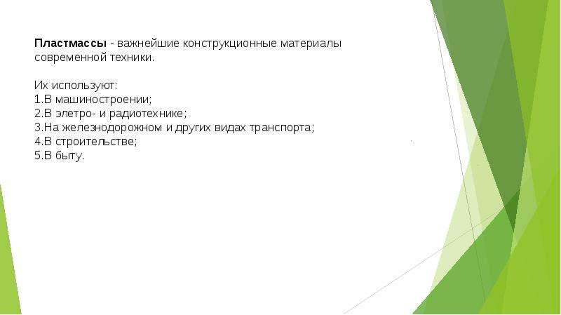 Термореактивные и термопластичные пластмассы, слайд 4