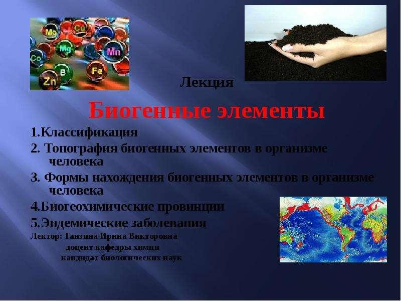 Презентация Биогенные элементы. Классификация. Топография биогенных элементов в организме человека