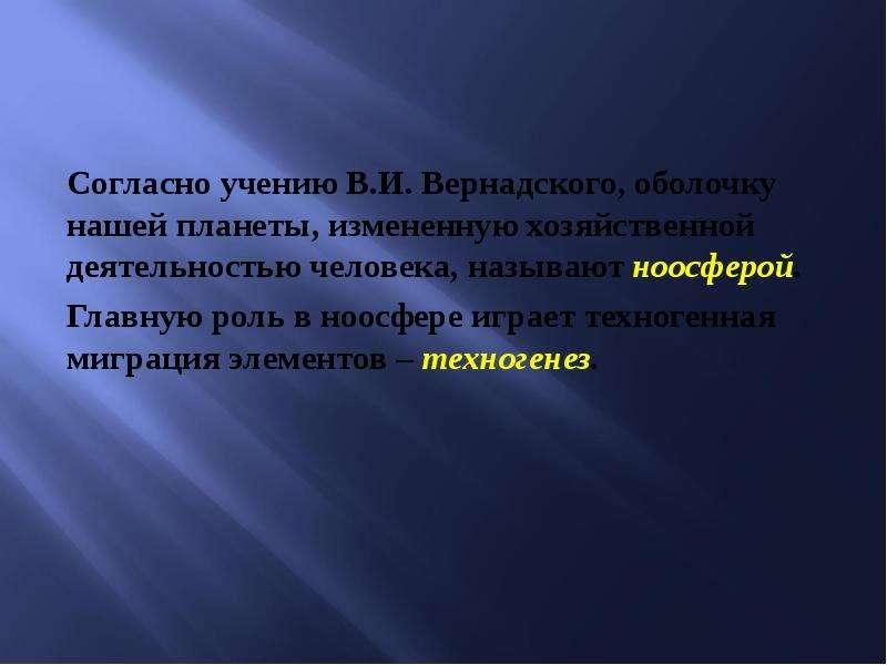 Согласно учению В. И. Вернадского, оболочку нашей планеты, измененную хозяйственной деятельностью че