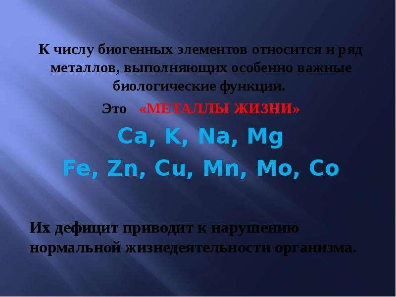 К числу биогенных элементов относится и ряд металлов, выполняющих особенно важные биологические функ