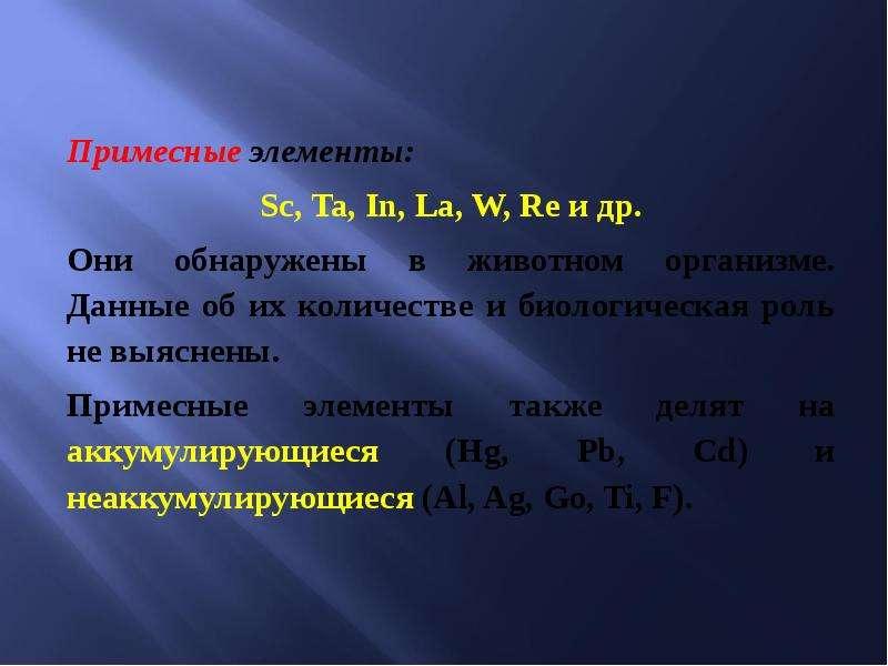 Примесные элементы: Sc, Ta, In, La, W, Re и др. Они обнаружены в животном организме. Данные об их ко