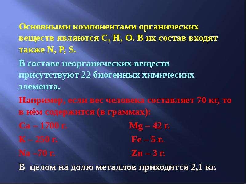 Основными компонентами органических веществ являются С, Н, О. В их состав входят также N, P, S. В со