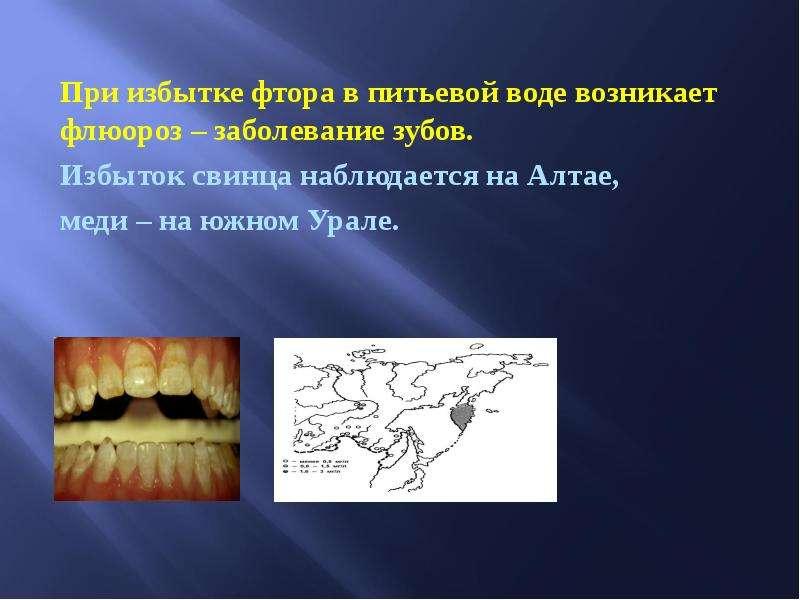 При избытке фтора в питьевой воде возникает флюороз – заболевание зубов. Избыток свинца наблюдается