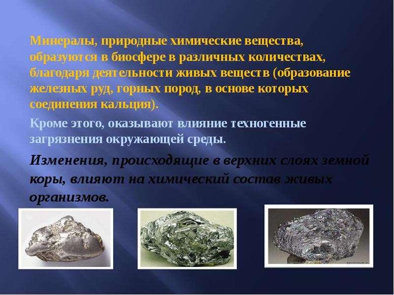 Минералы, природные химические вещества, образуются в биосфере в различных количествах, благодаря д