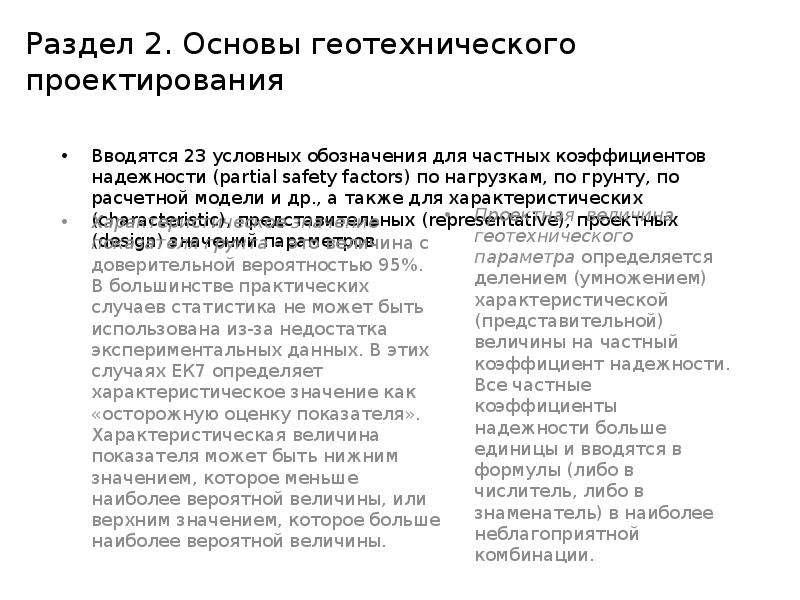 Раздел 2. Основы геотехнического проектирования Вводятся 23 условных обозначения для частных коэффиц