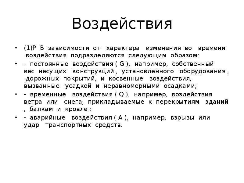 Воздействия (1)P В зависимости от характера изменения во времени воздействия подразделяются следующи