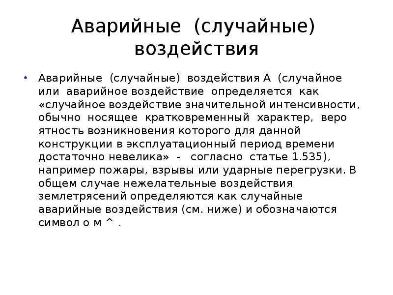 Аварийные (случайные) воздействия Аварийные (случайные) воздействия А (случайное или аварийное возде